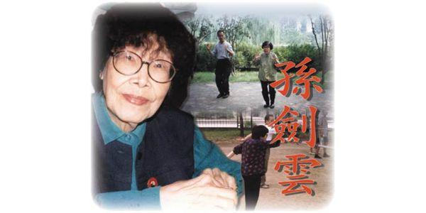 Grandmaster Sun Jianyun