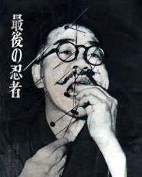 Seiko Fujita Needles