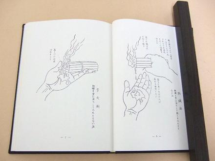 Hojutsu Yarikata Zukai