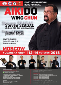 First International Budo Festival Aikido - Wing Chun taught by Steven Seagal and Samuel Kwok